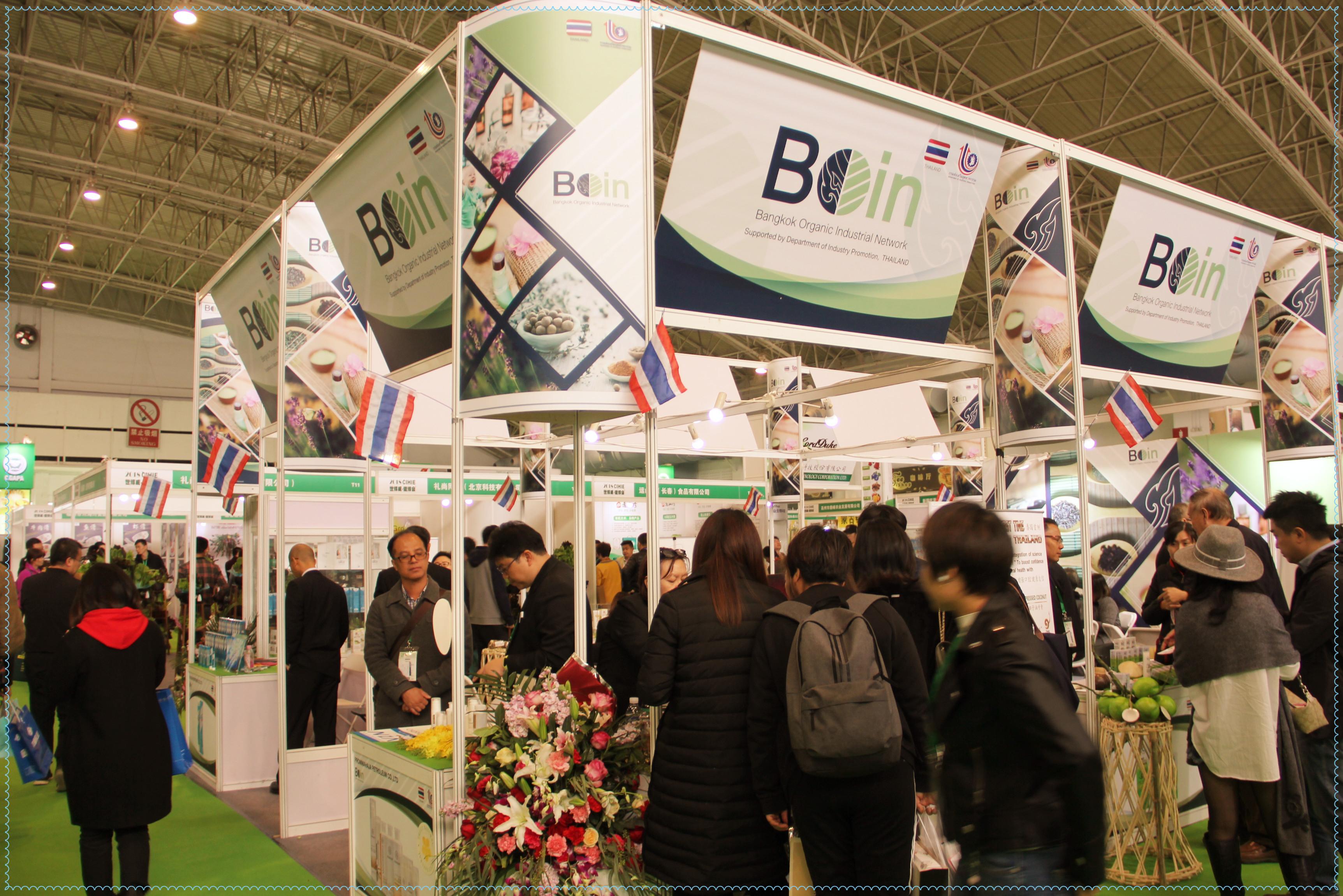The 23rd China (Beijing)International Organic Green Food & Ingredients Exhibition 2019_last_image_0
