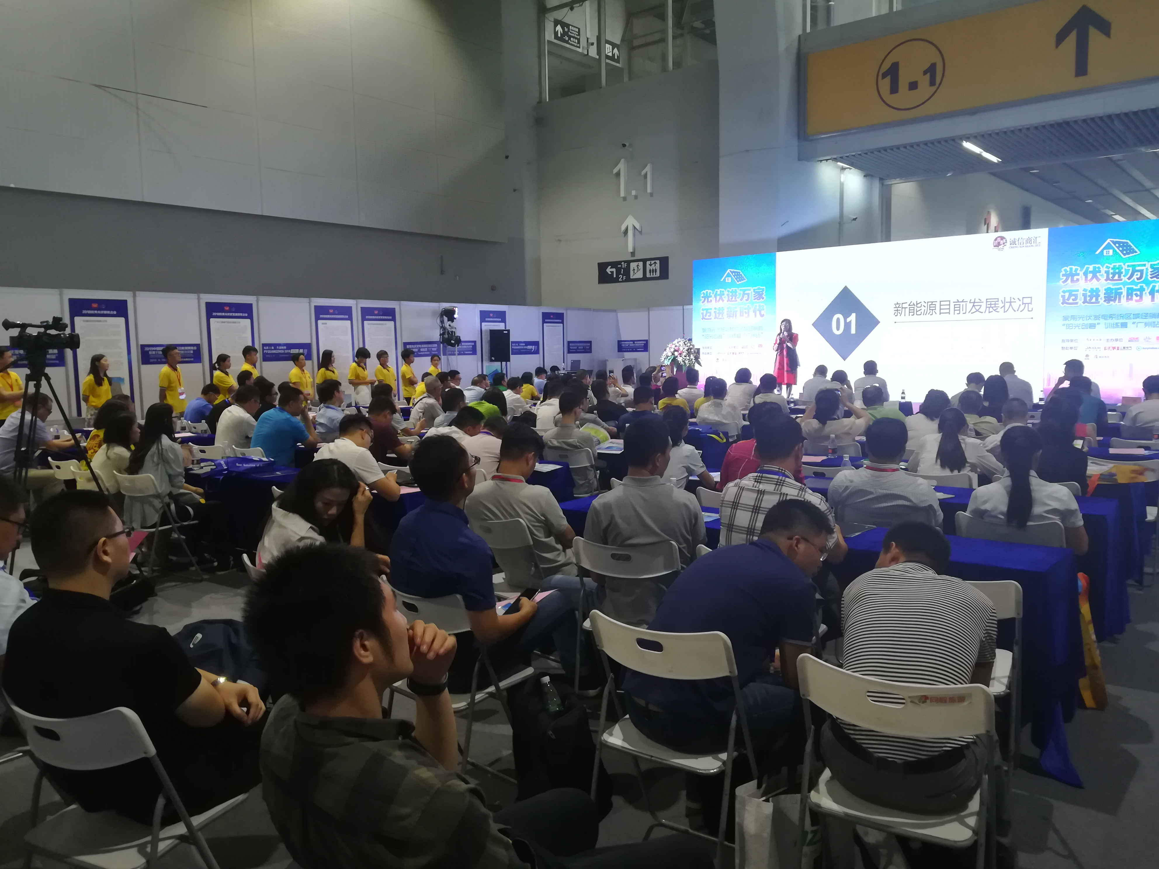The 11th Guangzhou International Solar Photovoltaic Exhibition 2019_last_image_4