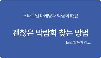 스타트업 마케팅과 박람회 #3편 : 괜찮은 박람회 찾는 방법 feat. 발품이 최고_thumbnail