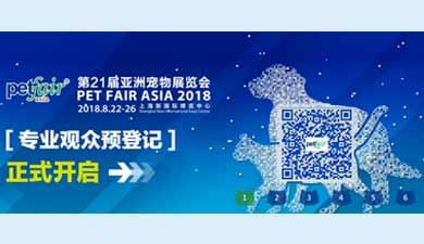 [박람회리뷰] 떠오르는 중국 애완용품시장, Pet Fair Asia를 통해 보다_thumbnail