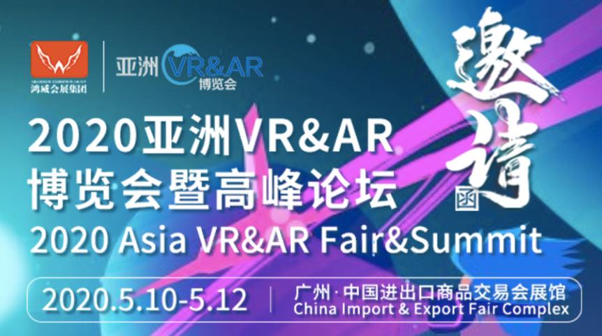 The 7th Asia VR & AR Fair & Summit 2020_last_image_0