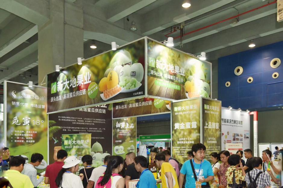 Guangzhou International Fruit Expo 2020_last_image_0