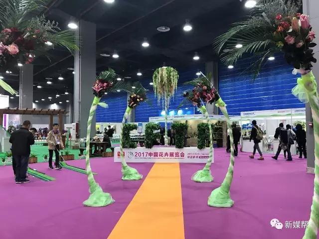 China International Floriculture & Horticulture Trade Fair 2020_last_image_1