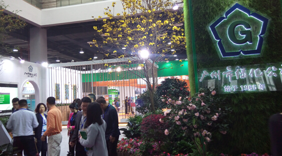 China International Floriculture & Horticulture Trade Fair 2020_last_image_9