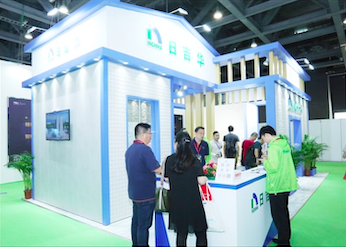 The 12th China Int'l Integrated Housing Industry & Building Industrialization Expo 2020_last_image_0