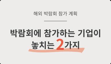 [해외 박람회 참가 계획] 박람회에 참가하는 기업이 놓치는 2가지