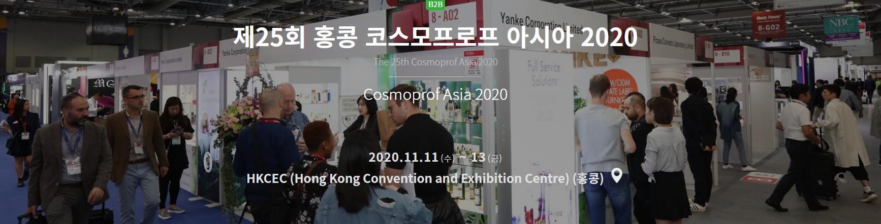 홍콩 코스모프로프 아시아 2020 참가신청 및 정보를 마이페어에서 확인할 수 있습니다.