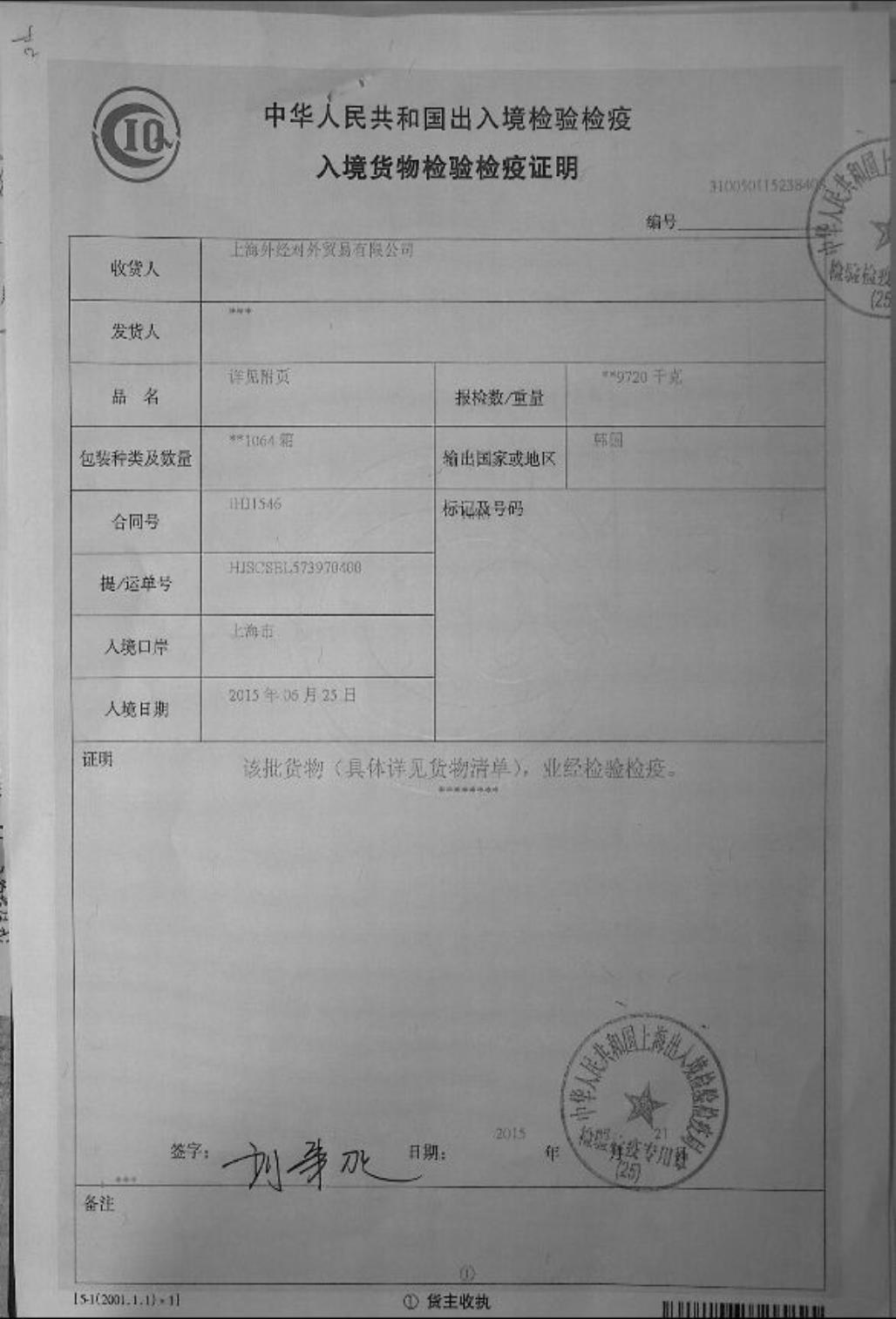 중국 입경화물검사검역증명