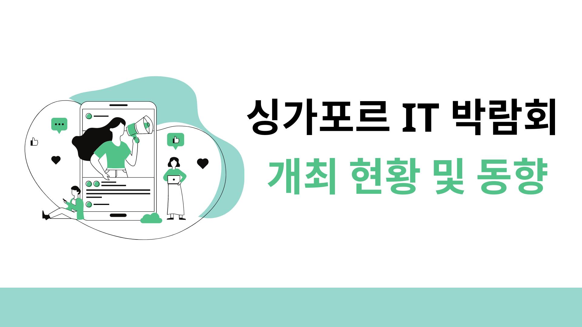 싱가포르 IT 박람회 개최 현황 및 경향