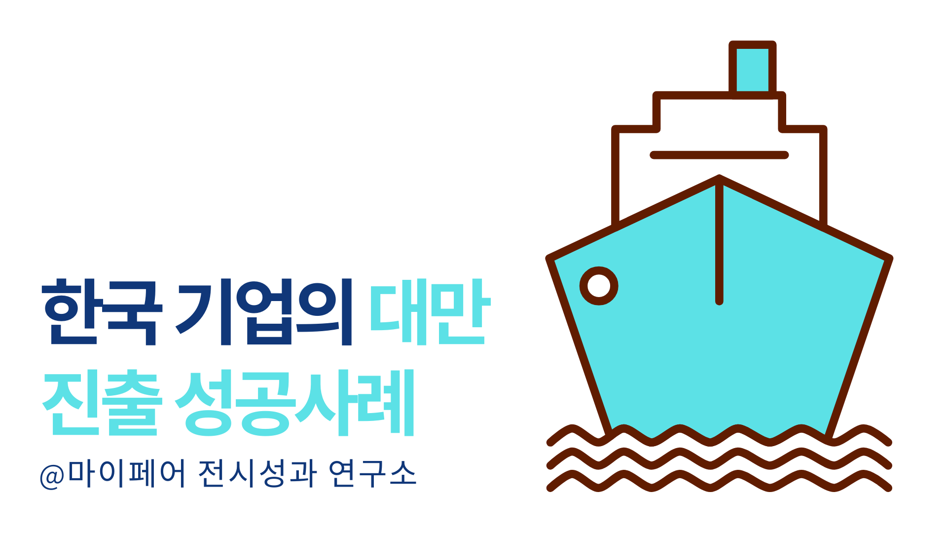 한국 기업의 대만 진출 성공사례 - 대만 IT 산업 feat. 컴퓨텍스(computex)