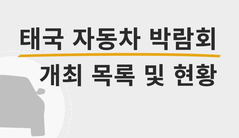 태국 자동차 박람회 개최 목록 및 현황