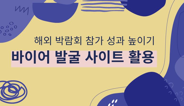 바이어 발굴 사이트, 해외 박람회 참가 성과 높이기