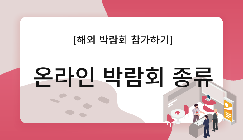 [해외 박람회 참가하기] 해외 온라인 박람회 종류