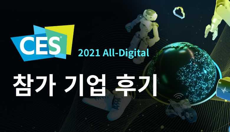 [해외박람회 참가기업 후기] CES 2021 All digital – 충북과학기술혁신원 단체관