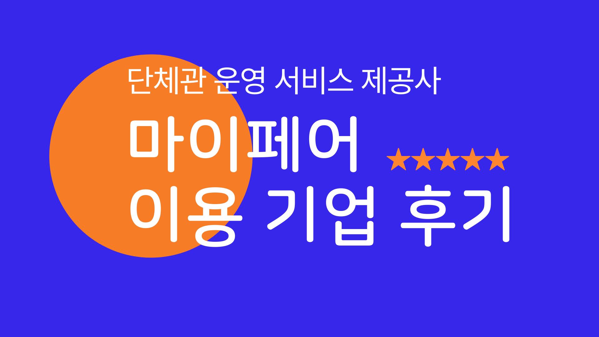 해외전시회 한국관 운영 서비스 제공사, 마이페어 이용 기업 후기