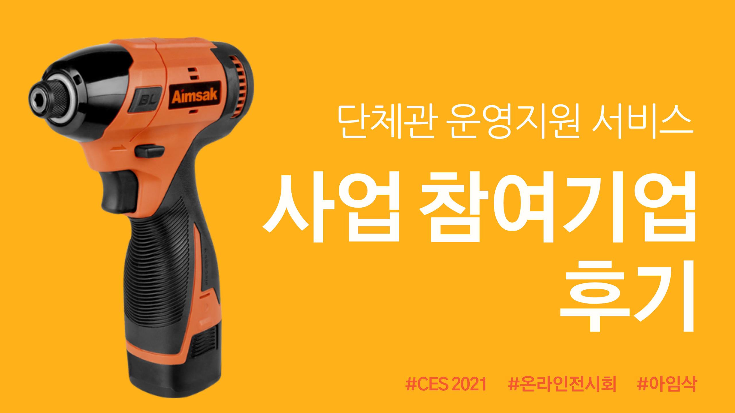 [박람회 참가 후기 / 단체관 운영지원 서비스] CES 2021 All digital - 아임삭