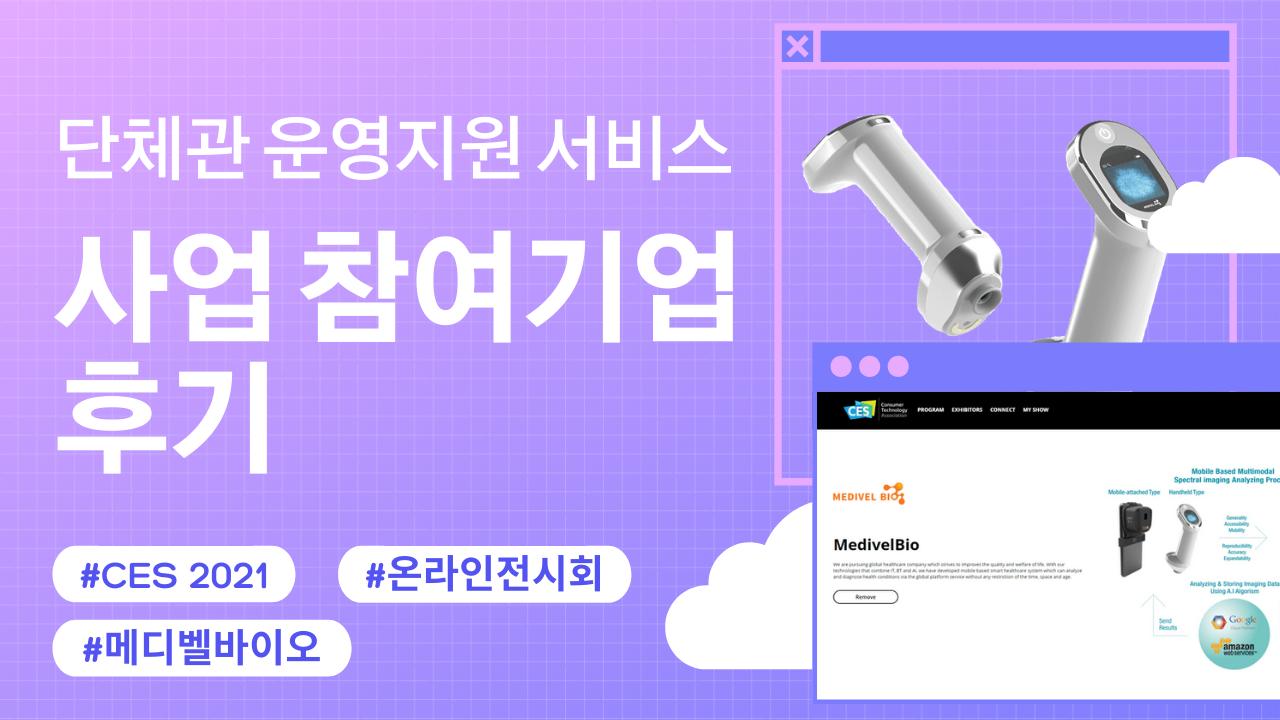 [박람회 참가 후기 / 단체관 운영지원 서비스] CES 2021 All digital - 메디벨바이오