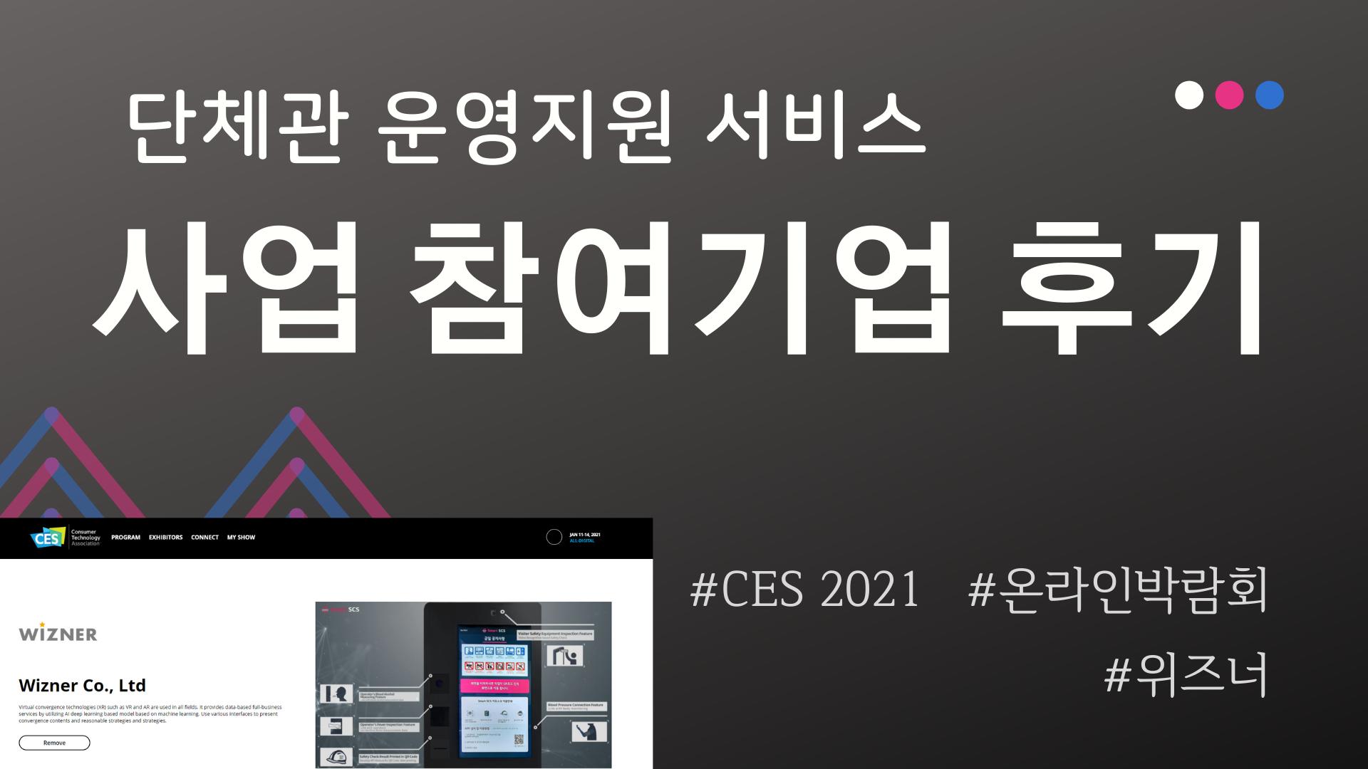 [박람회 참가 후기 / 단체관 운영지원 서비스] CES 2021 All digital - 위즈너