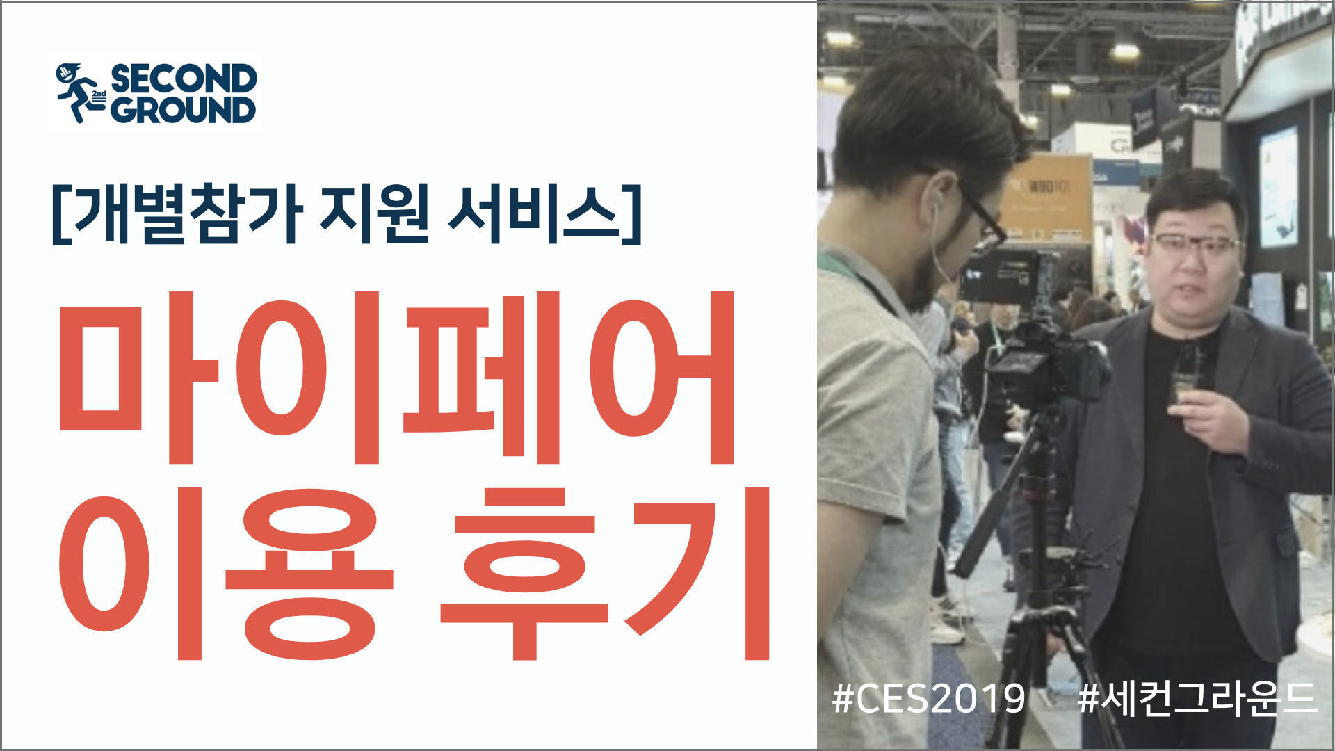 [박람회 참가 후기 / 개별참가 지원 서비스] CES 2019 - 세컨그라운드