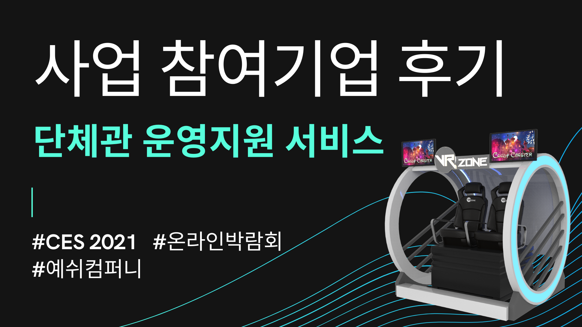 [박람회 참가 후기 / 단체관 운영지원 서비스] CES 2021 All digital - 예쉬컴퍼니