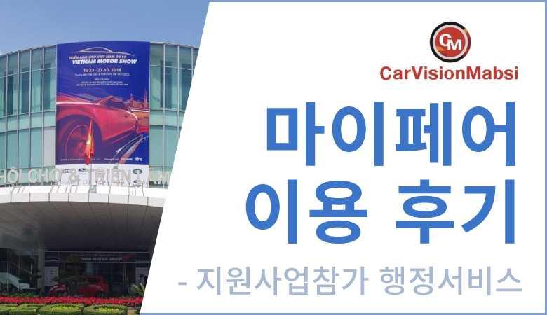 [박람회 참가 후기 / 지원사업참가] 베트남 모터쇼 2019 - 카비전맵시