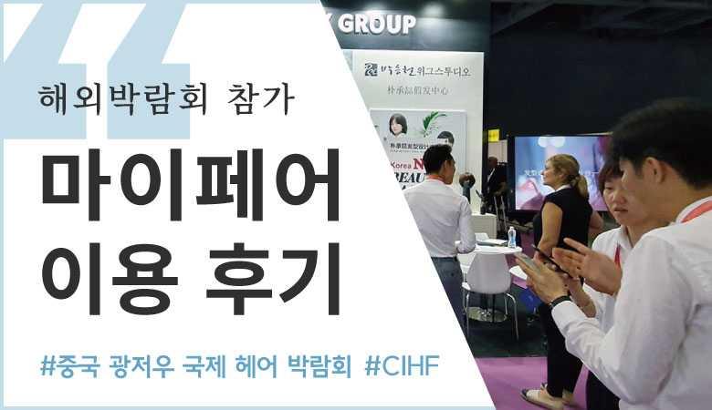 [박람회 참가 후기 / 개별참가 지원 서비스] 중국 광저우 국제 헤어 박람회 2019 - 박승철헤어스튜디오