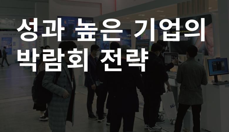 B2B 마케팅과 박람회활용