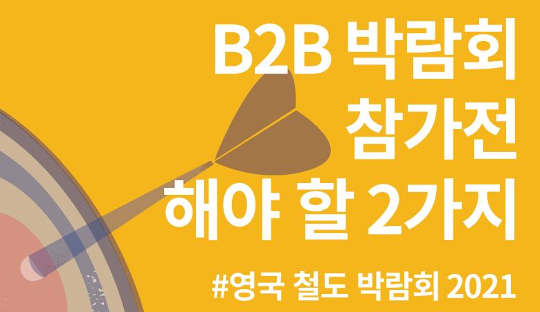 B2B박람회 참가 전 해야 할 2가지 (feat. 영국철도박람회)