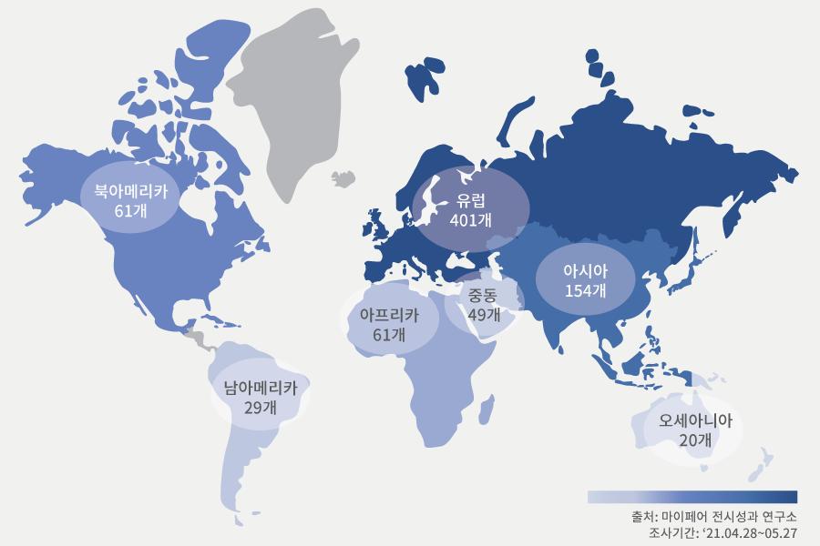 국가별로 구분한 교육 박람회 개최 경향 세계 지도