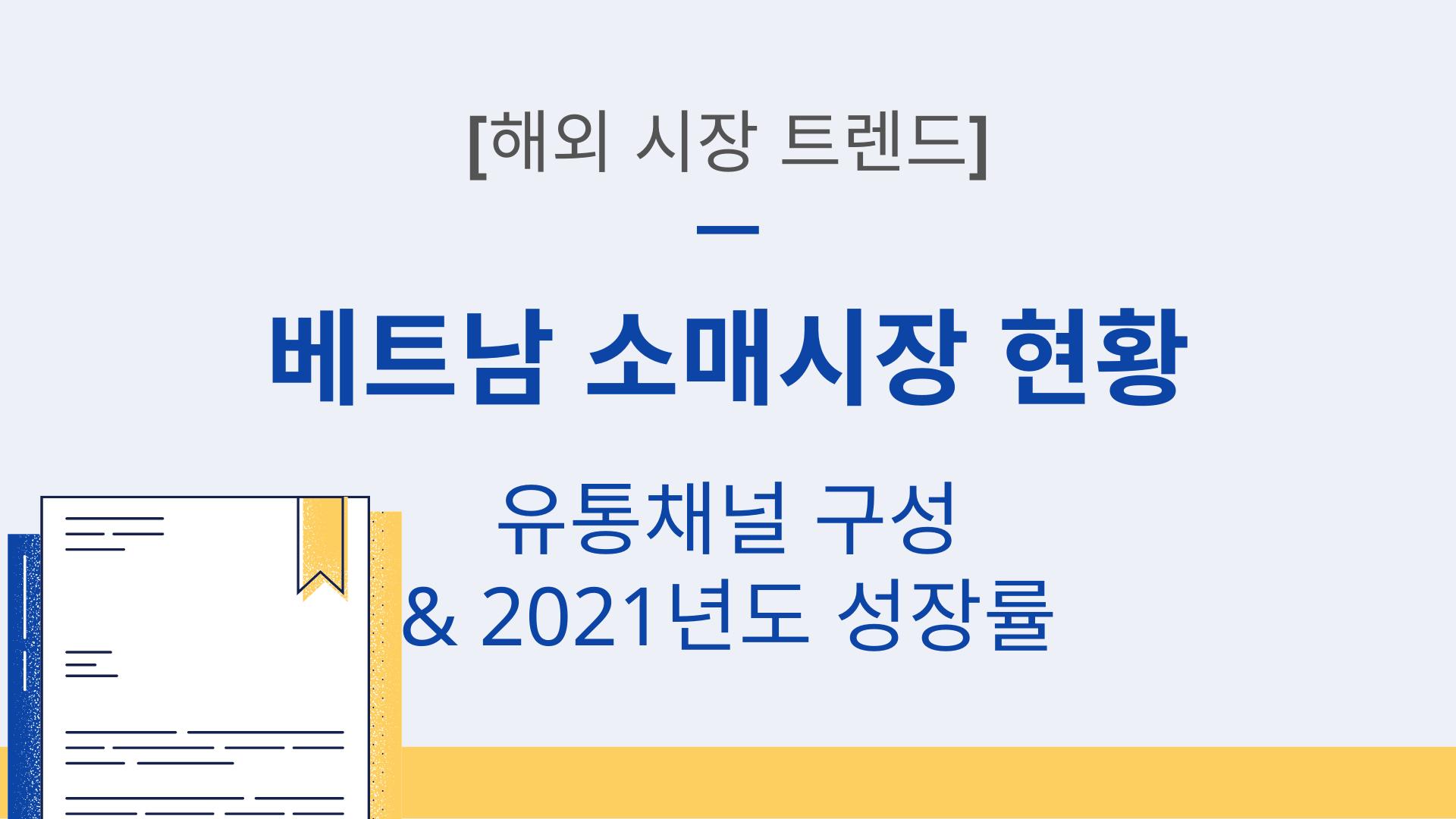 베트남 소매시장 현황 (유통채널 구성과 21년도 성장률)