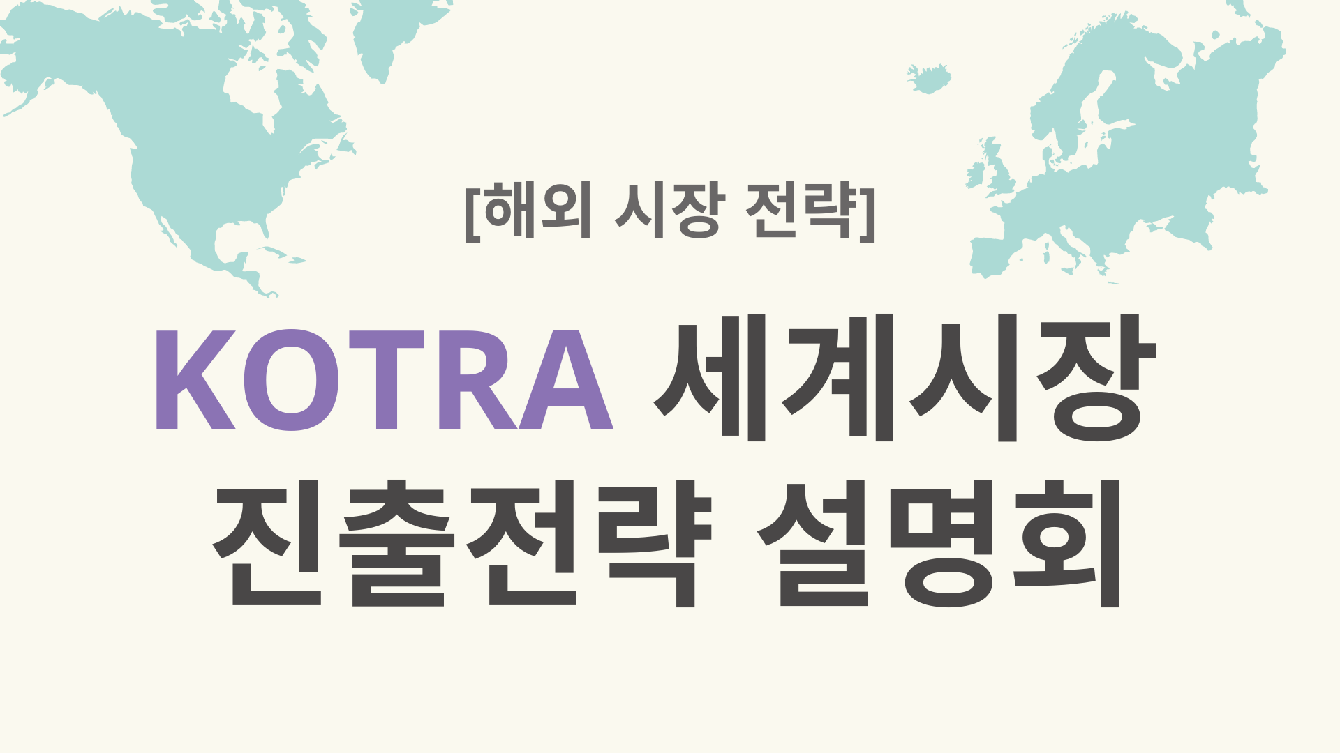 KOTRA 세계시장 진출전략 설명회, 지역별 수출 전략