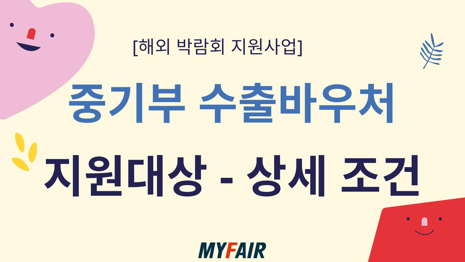 [해외박람회 지원사업 뜯어보기] '중기부 수출바우처' 지원 대상 - 상세 조건
