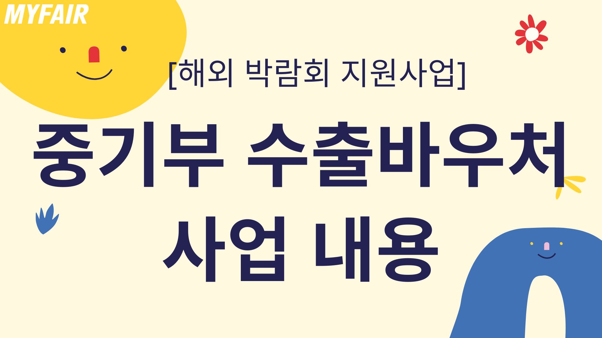 [해외박람회 지원사업 뜯어보기] '중기부 수출바우처' 사업 내용
