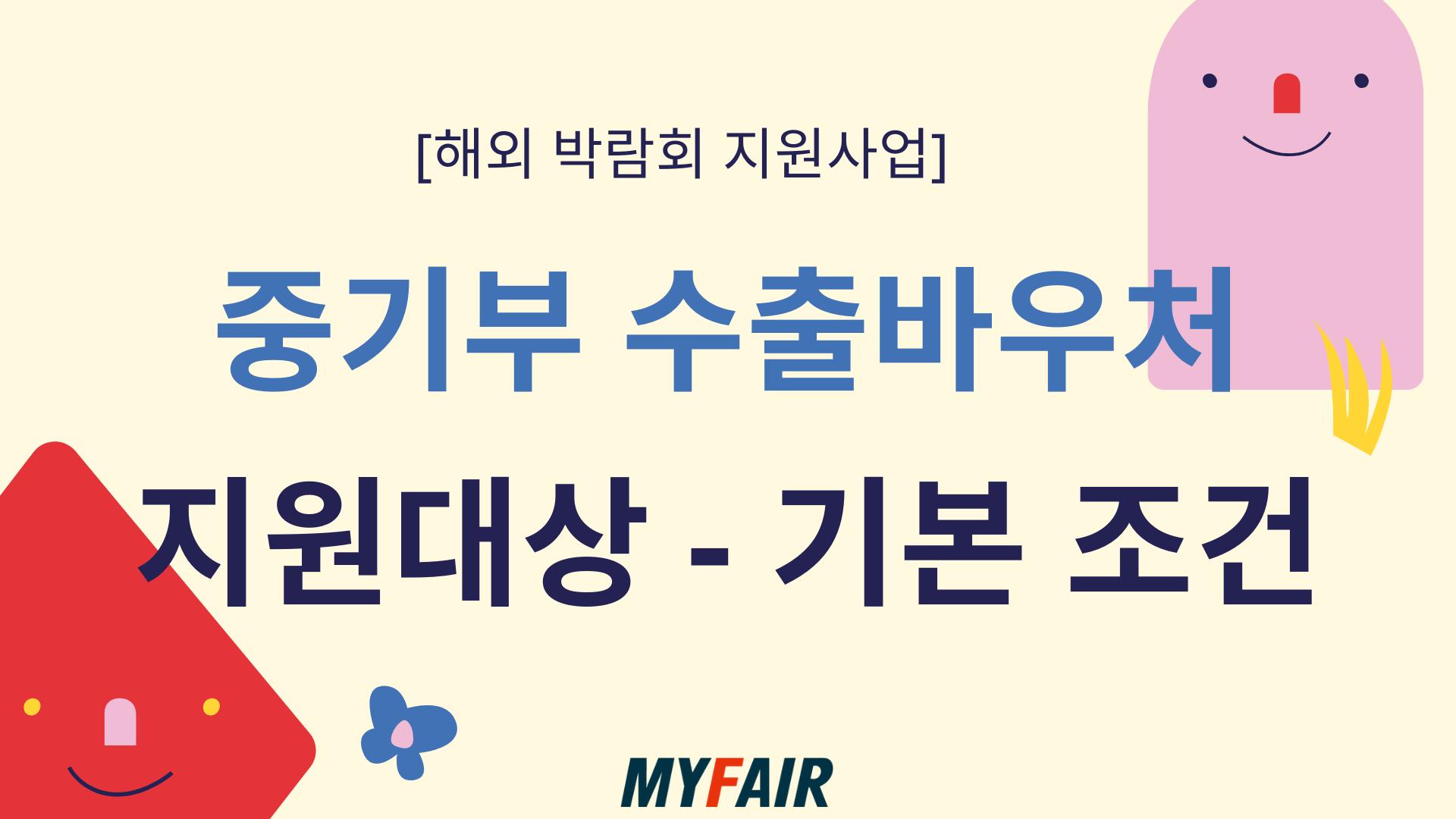 [해외박람회 지원사업 뜯어보기] '중기부 수출바우처' 지원 대상 - 기본 조건