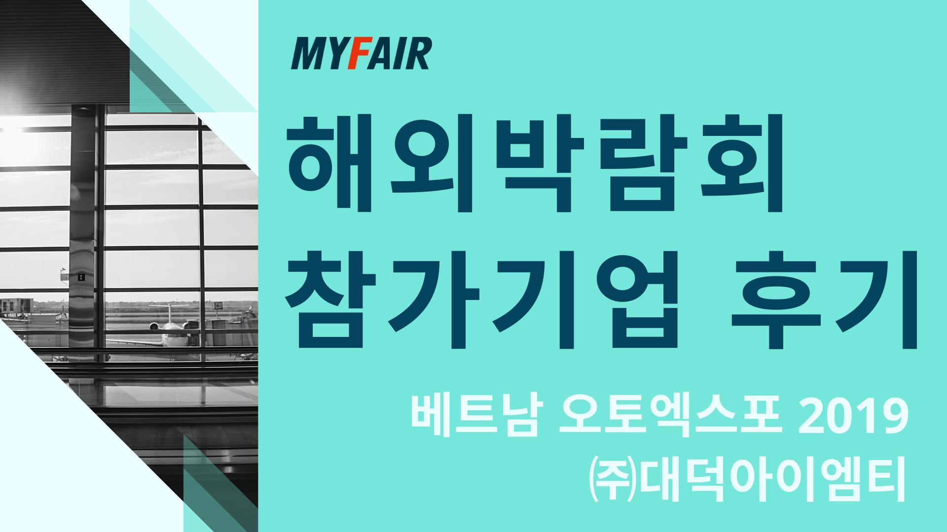 [해외박람회에서 빛난 기업] 베트남 오토엑스포 2019- ㈜대덕아이엠티