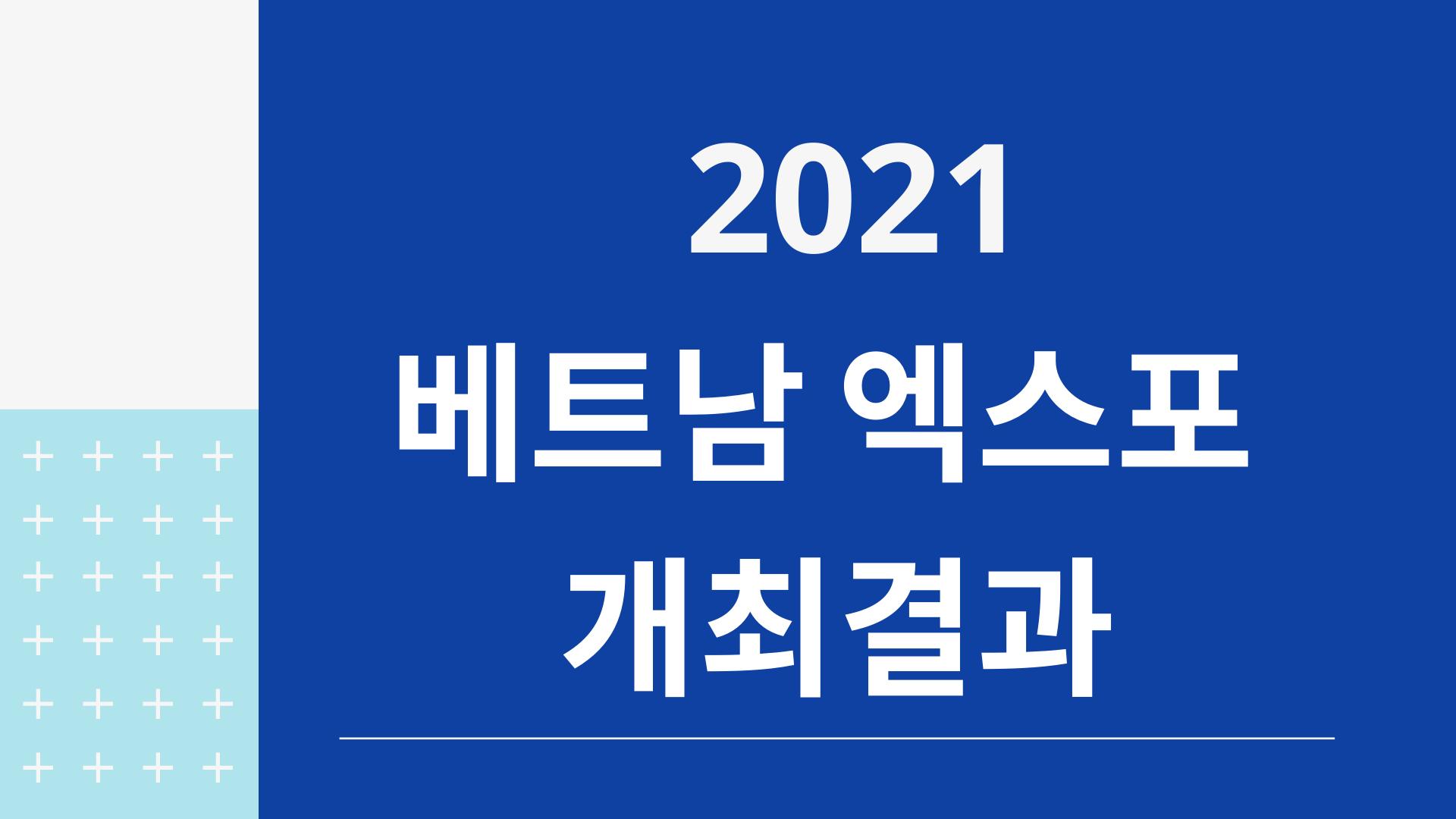 2021, 베트남 엑스포 개최 결과