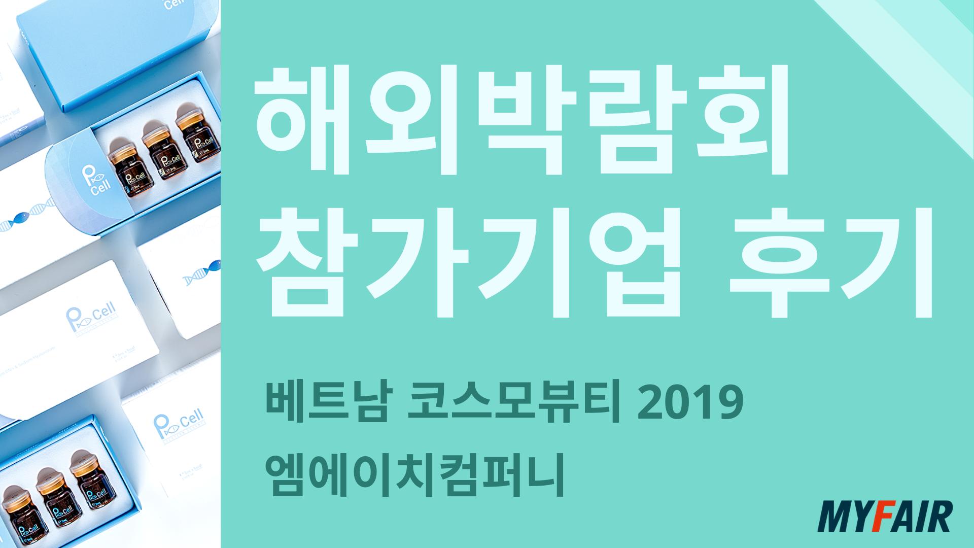 [해외박람회 후기] 베트남 코스모뷰티 2019 – 엠에이치컴퍼니