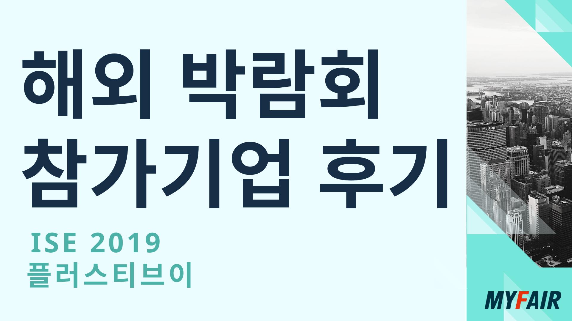[해외박람회에서 빛난 기업] ISE 2019 - 플러스티브이