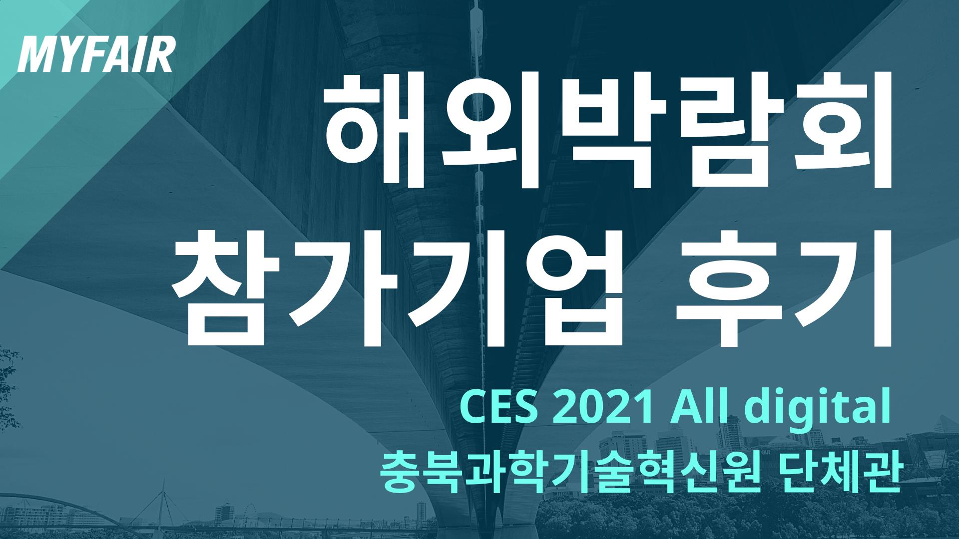 [해외박람회 후기] CES 2021 All digital – 충북과학기술혁신원 단체관