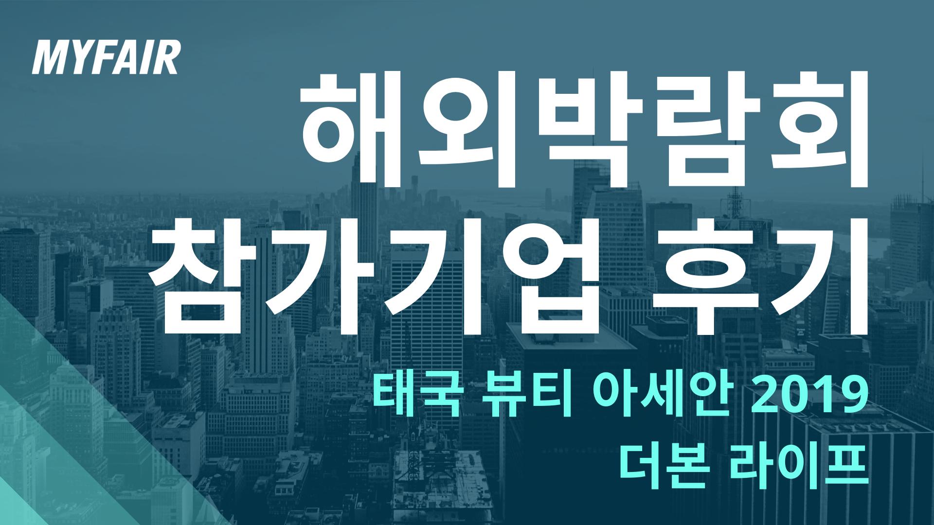 [해외박람회에서 빛난 기업] 태국 뷰티 아세안 2019 - 더본 라이프