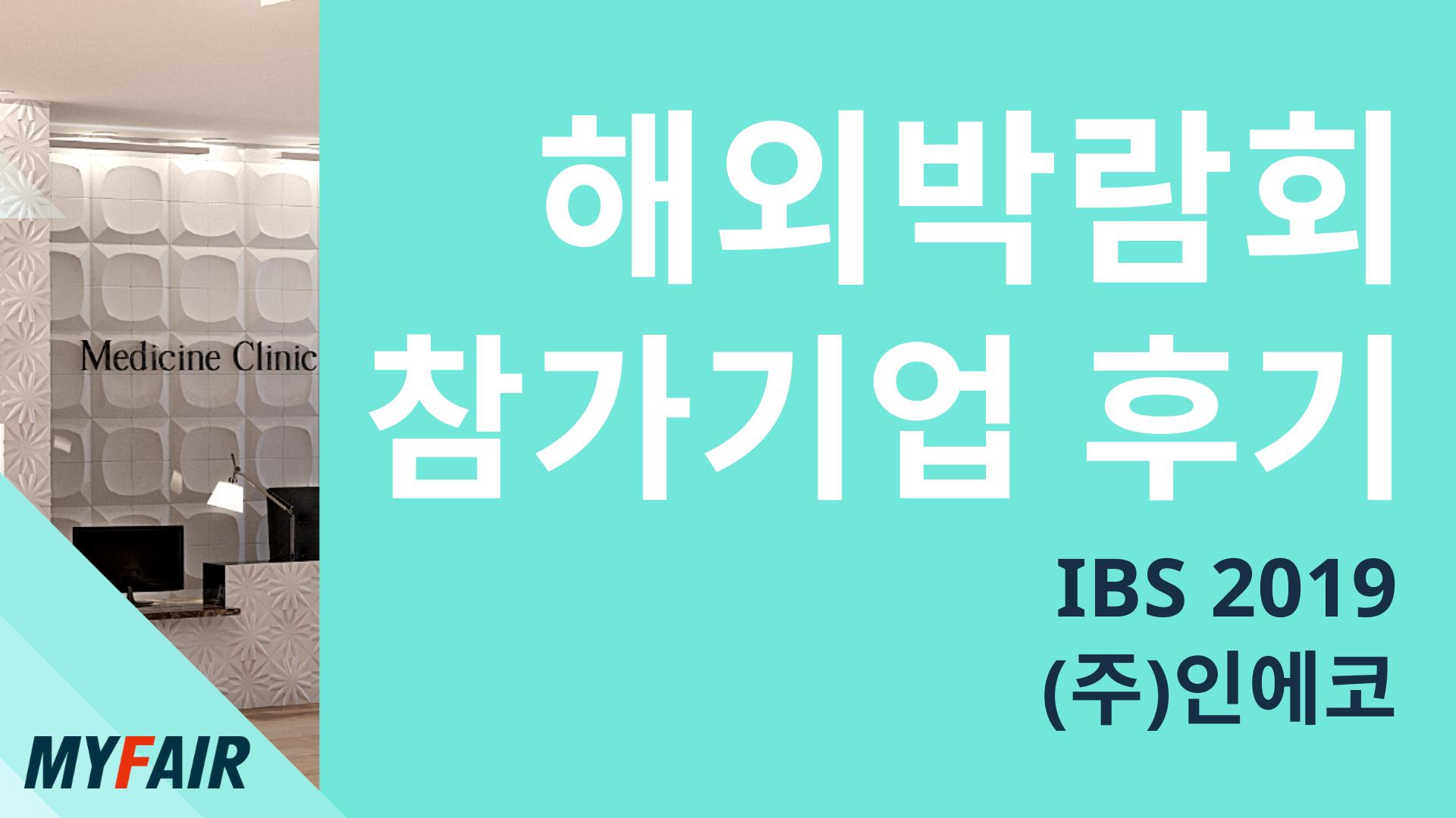 [해외박람회 후기] IBS 2019 – (주)인에코