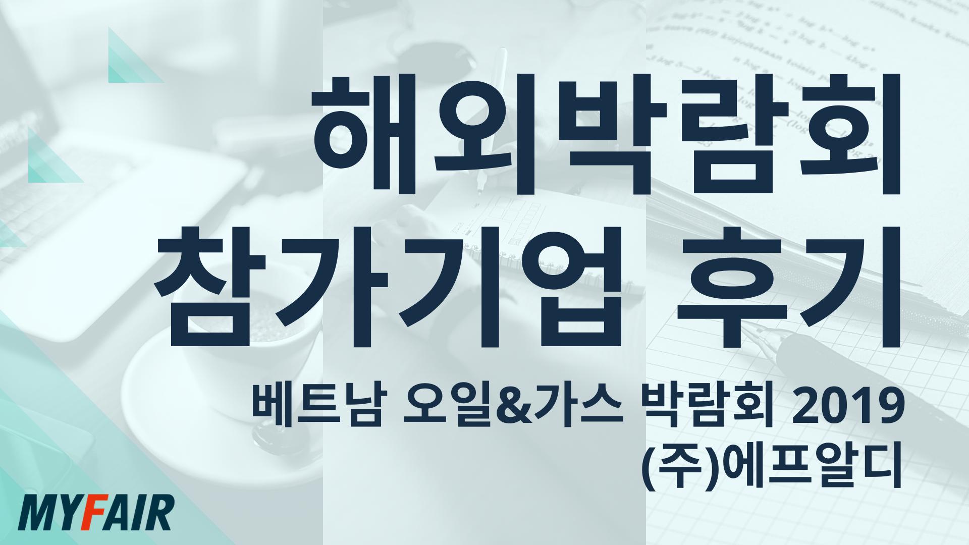 [해외박람회에서 빛난 기업] 베트남 오일&가스 박람회 2019 – ㈜에프알디