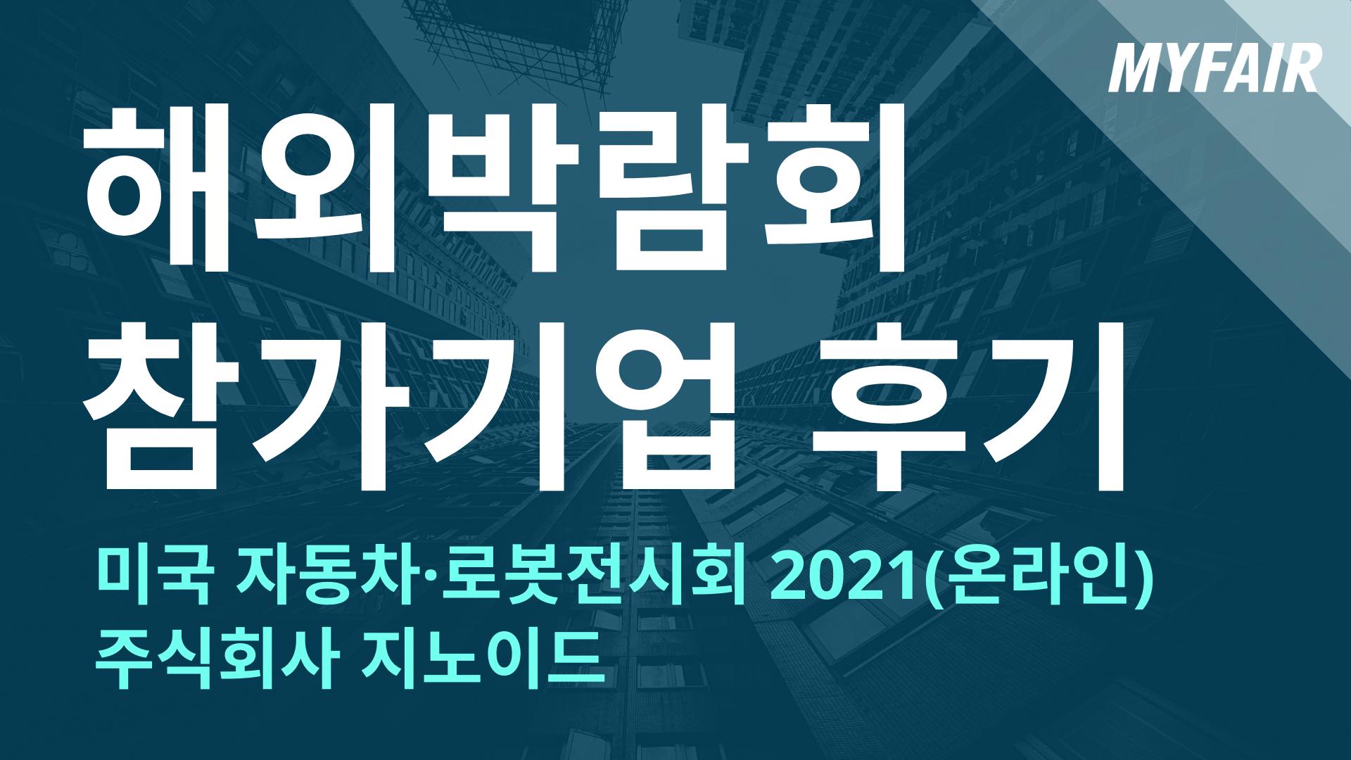 [해외박람회 후기] 미국 자동차·로봇전시회 2021 (온라인) - 주식회사 지노이드