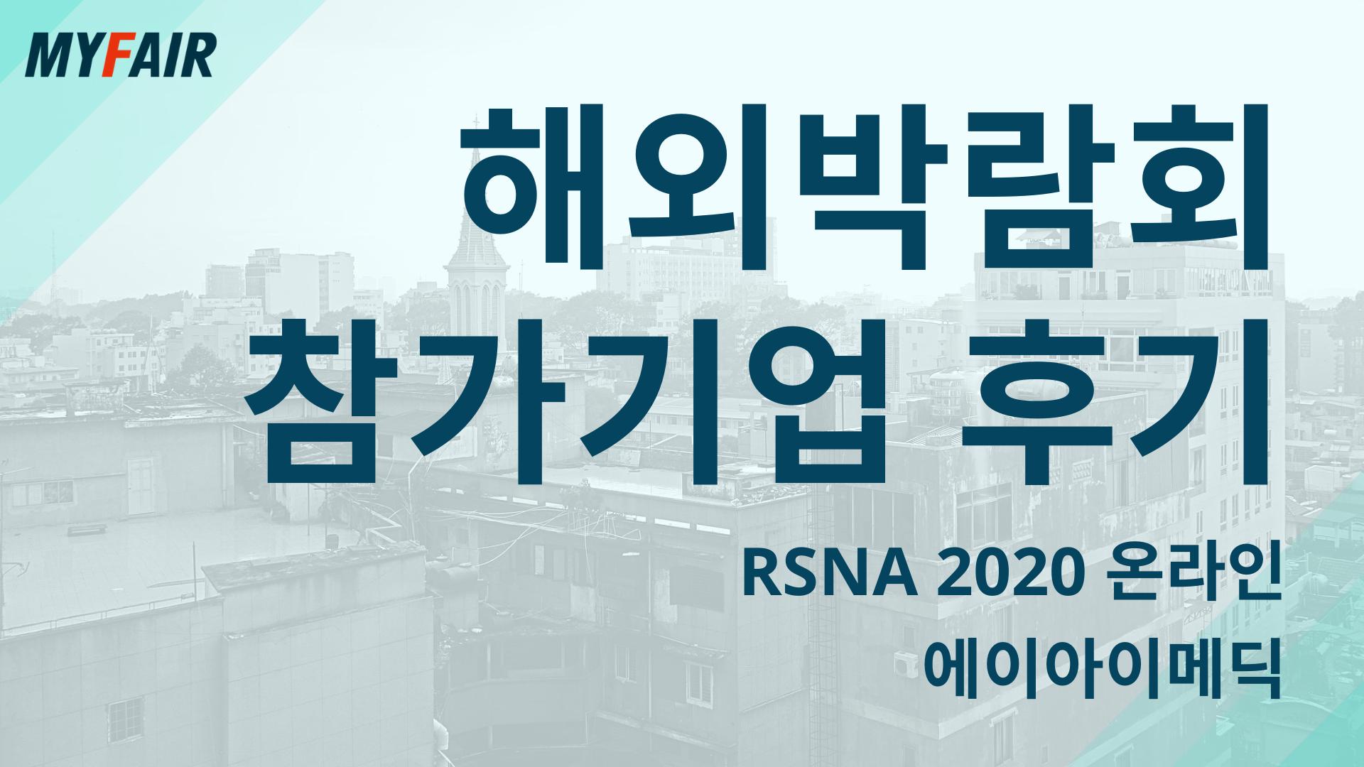 [해외박람회 후기] RSNA 2020 온라인 – 에이아이메딕