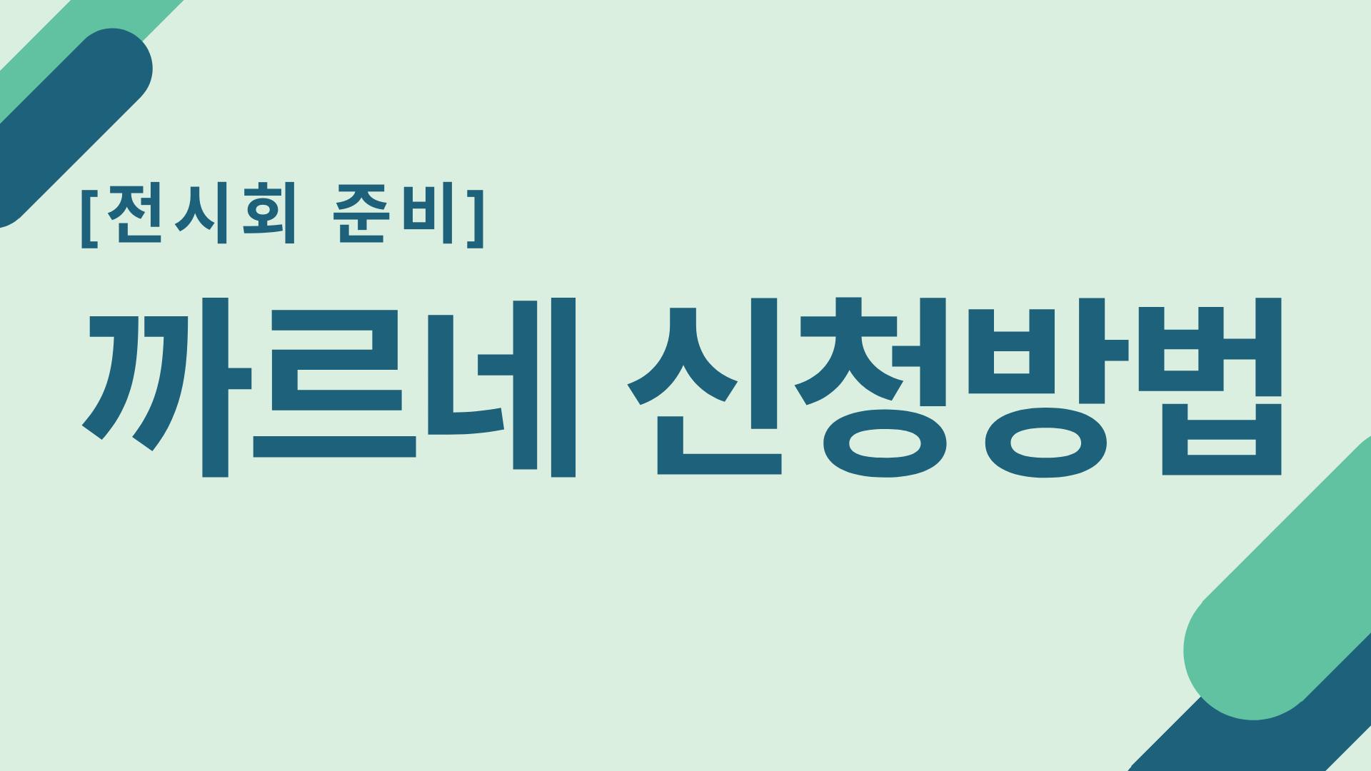 [박람회 전시품 전용 운송 통관] 관세없이 전시품 보내는 방법 (feat. 까르네, ATA Carnet)