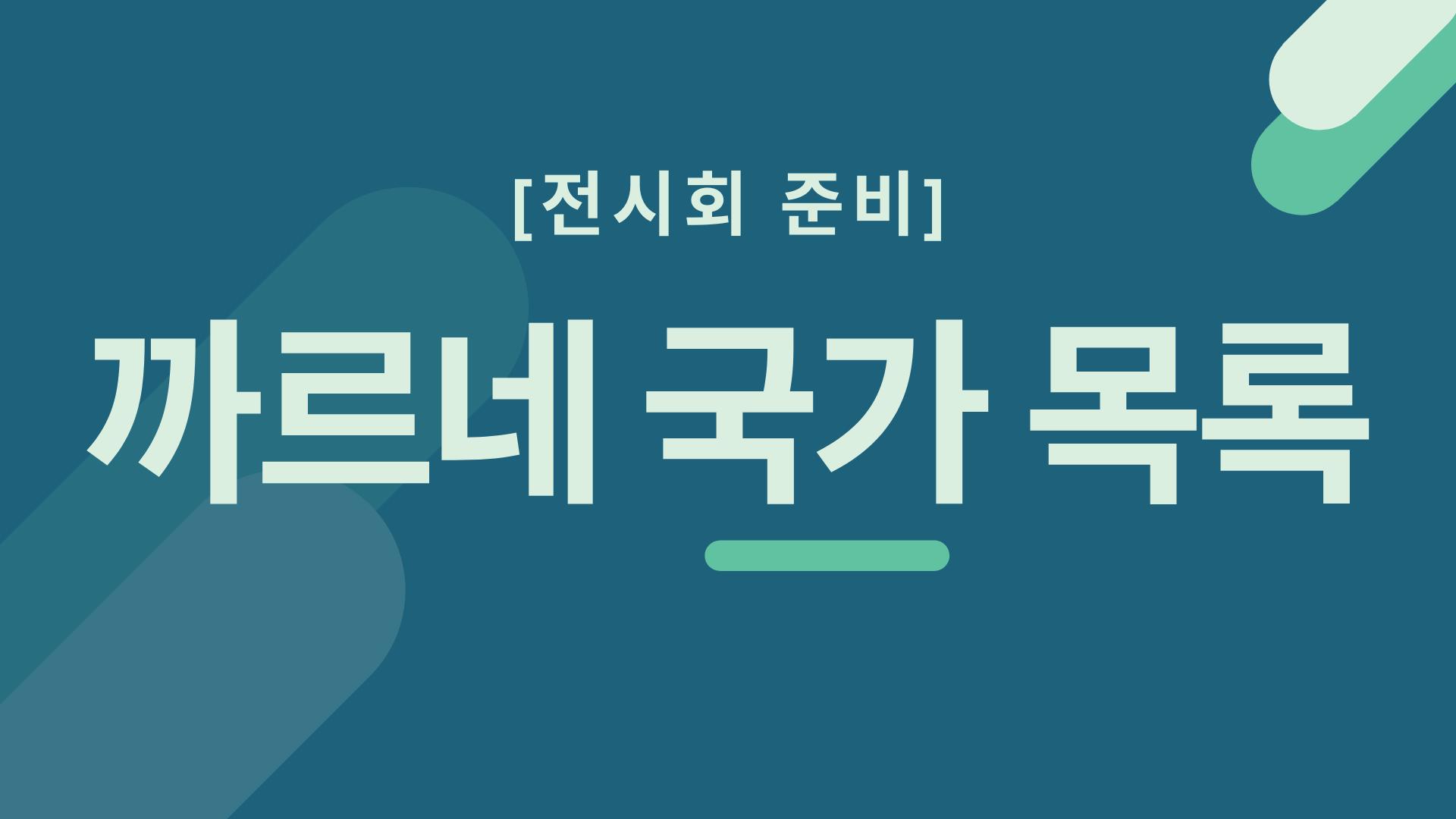 박람회 전시품 전용 운송 통관] 관세없이 운송 가능한 국가 목록 (feat. ATA Carnet)