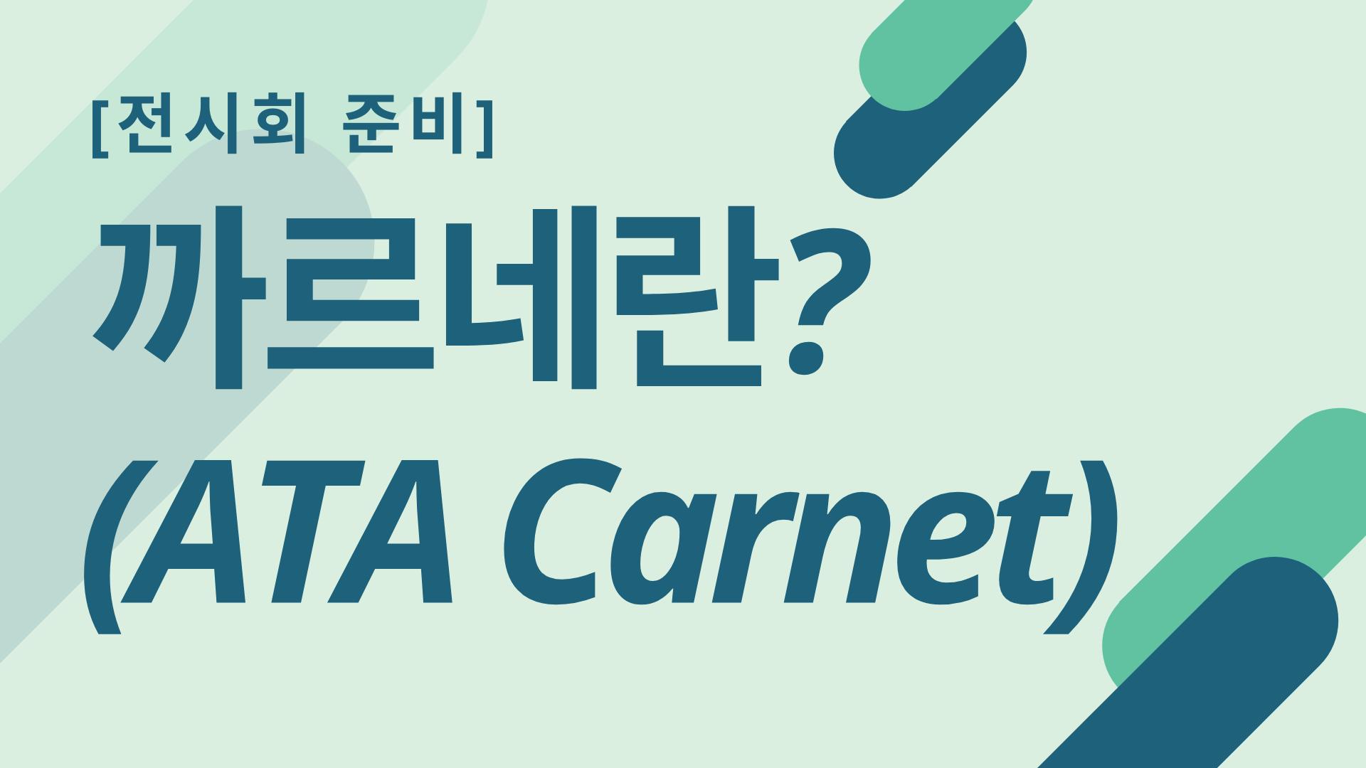 [박람회 전시품 전용 운송 통관] 관세없이 전시품 보내는 방법 feat. ATA 까르네(Carnet)