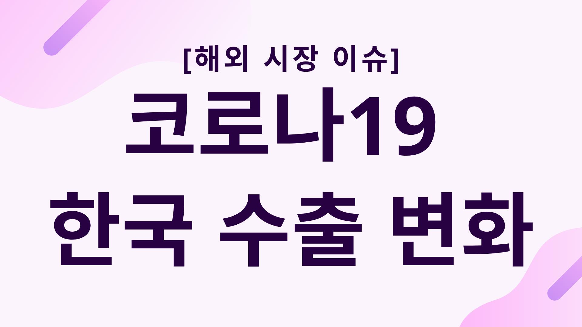 코로나19 뜨는 한국 수출산업 - 바이오, 콘텐츠, 푸드 산업 동향