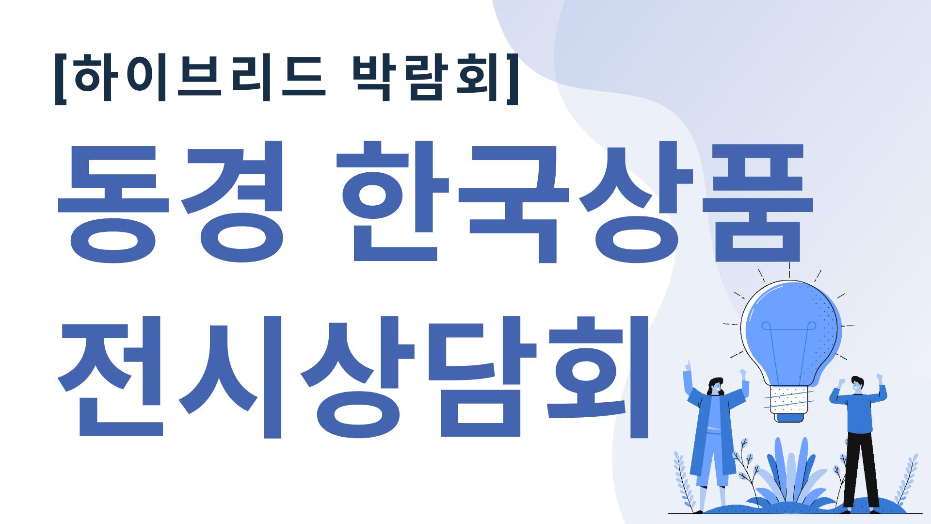 일본 하이브리드 박람회 사례 (동경 한국상품 전시상담회)