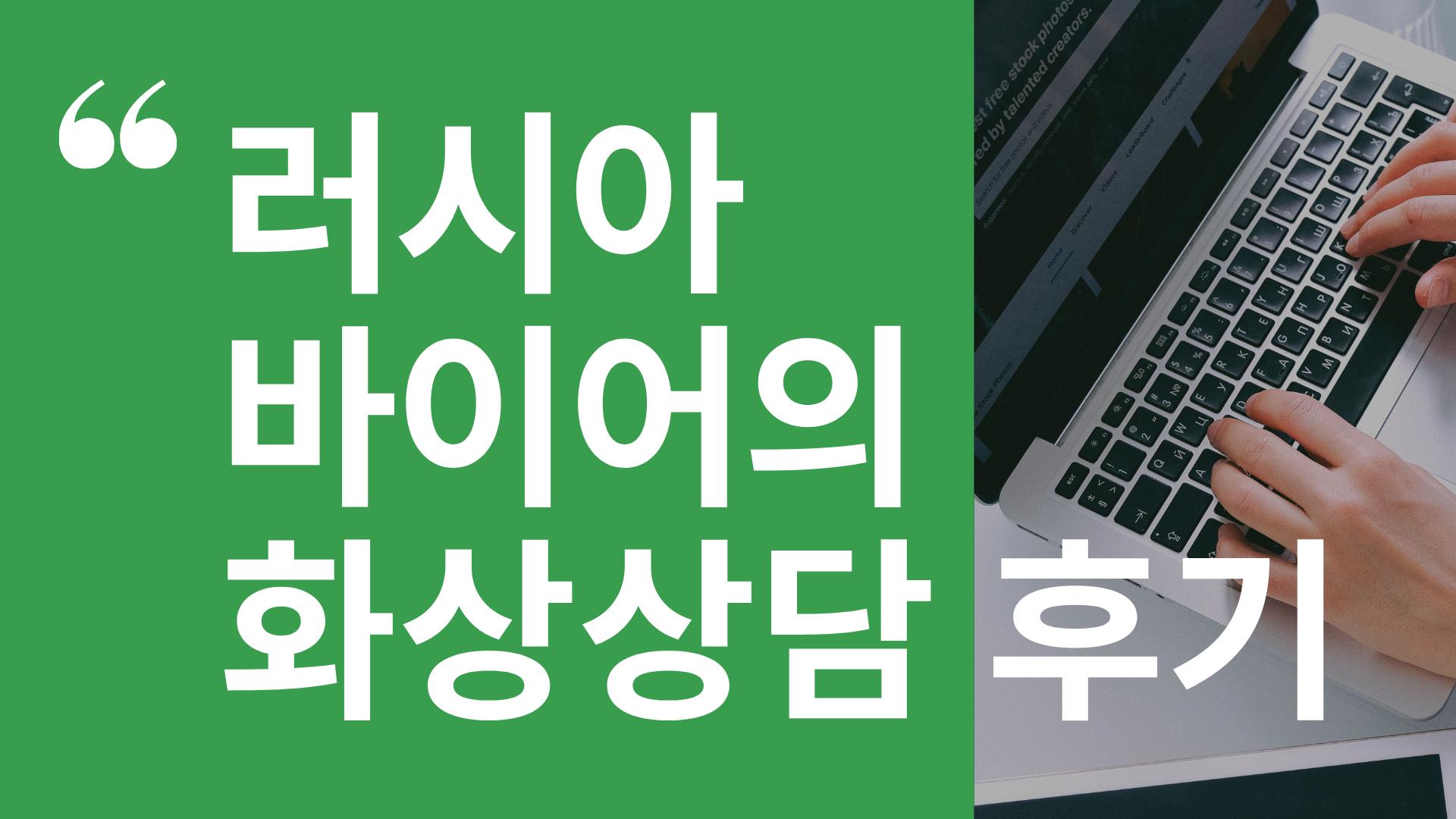 [인터뷰] 시베리아 바이어 온라인 무역사절단 참가후기